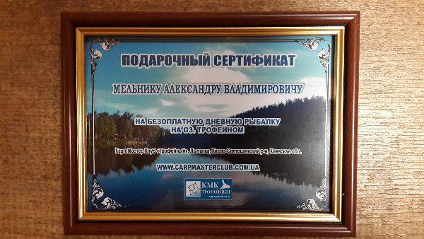 Сертификат подарок рыбалка